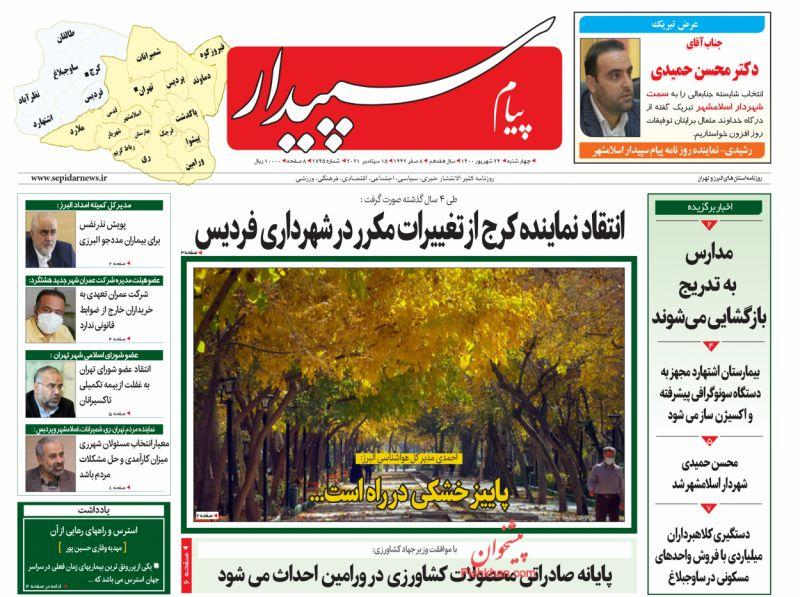 عناوین اخبار روزنامه پیام سپیدار در روز چهارشنبه ۲۴ شهريور
