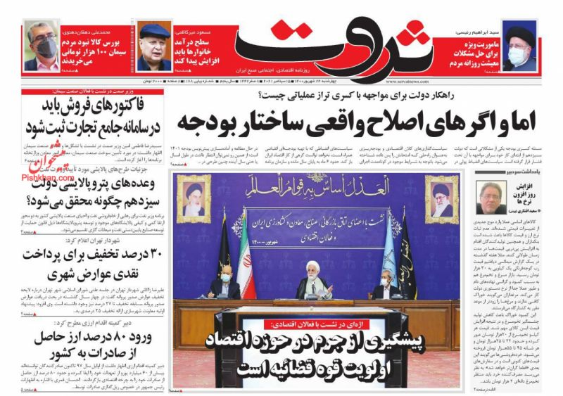 عناوین اخبار روزنامه ثروت در روز چهارشنبه ۲۴ شهريور
