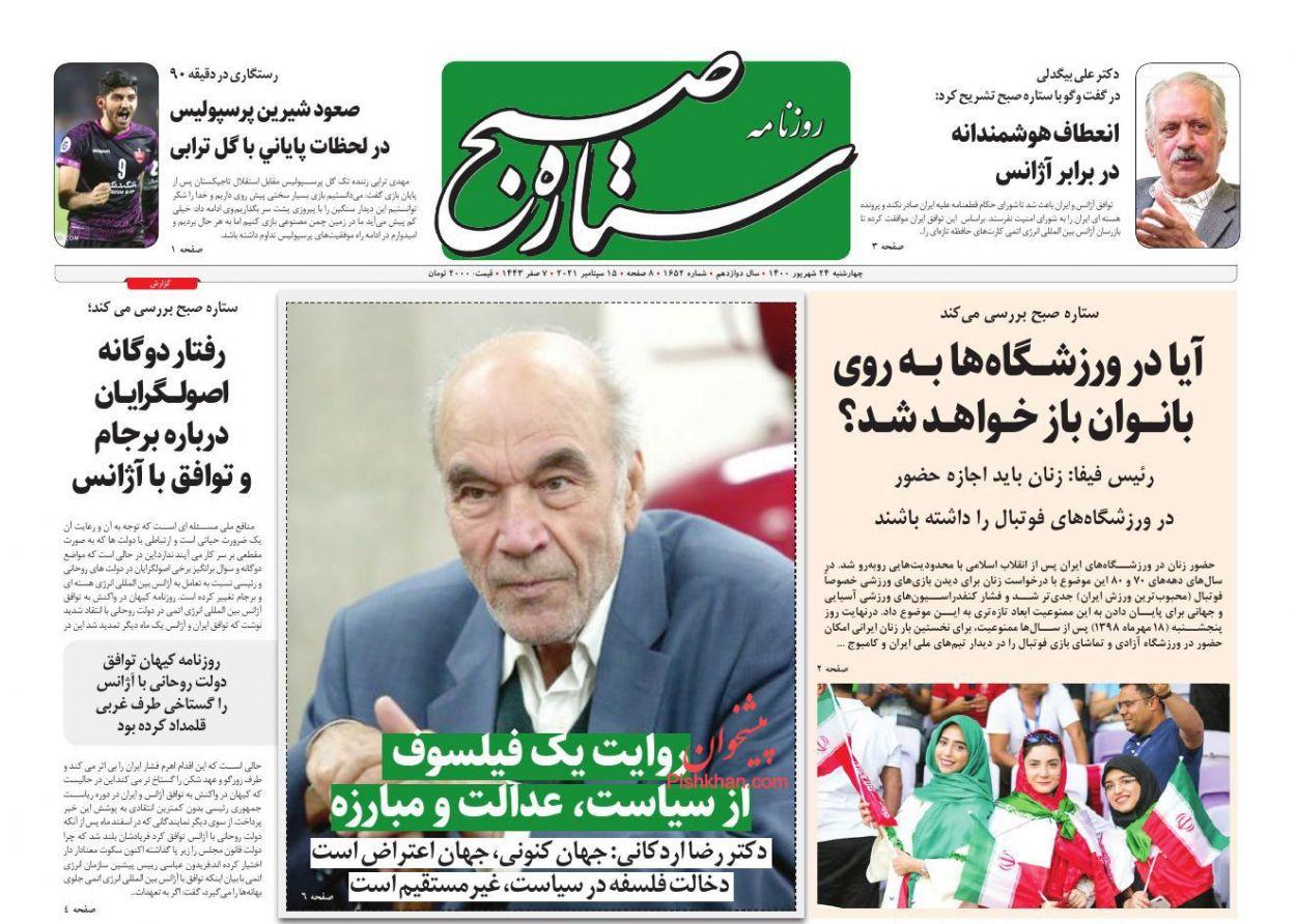 عناوین اخبار روزنامه ستاره صبح در روز چهارشنبه ۲۴ شهريور