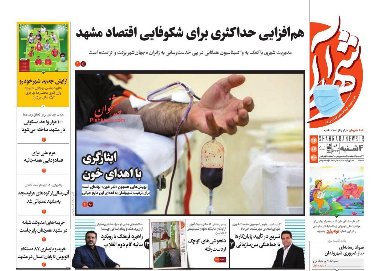 عناوین اخبار روزنامه شهرآرا در روز چهارشنبه ۲۴ شهريور