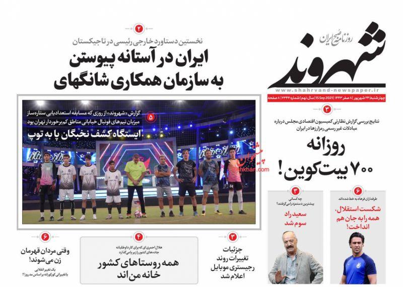 عناوین اخبار روزنامه شهروند در روز چهارشنبه ۲۴ شهريور