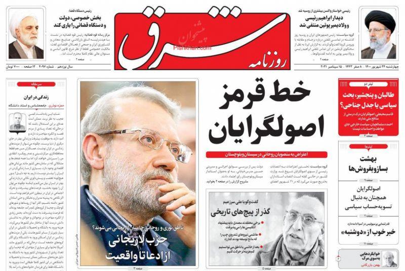 عناوین اخبار روزنامه شرق در روز چهارشنبه ۲۴ شهريور