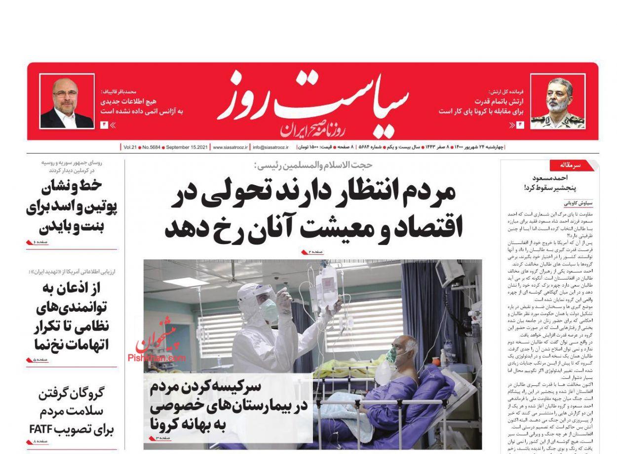 عناوین اخبار روزنامه سیاست روز در روز چهارشنبه ۲۴ شهريور