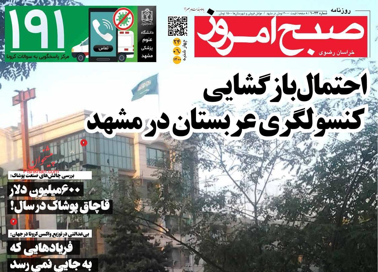 عناوین اخبار روزنامه صبح امروز در روز چهارشنبه ۲۴ شهريور