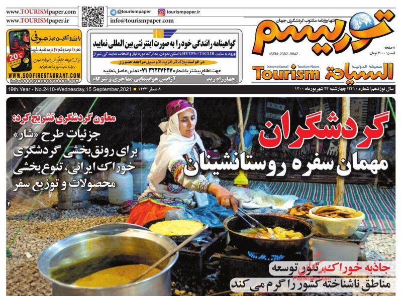 عناوین اخبار روزنامه توریسم در روز چهارشنبه ۲۴ شهريور