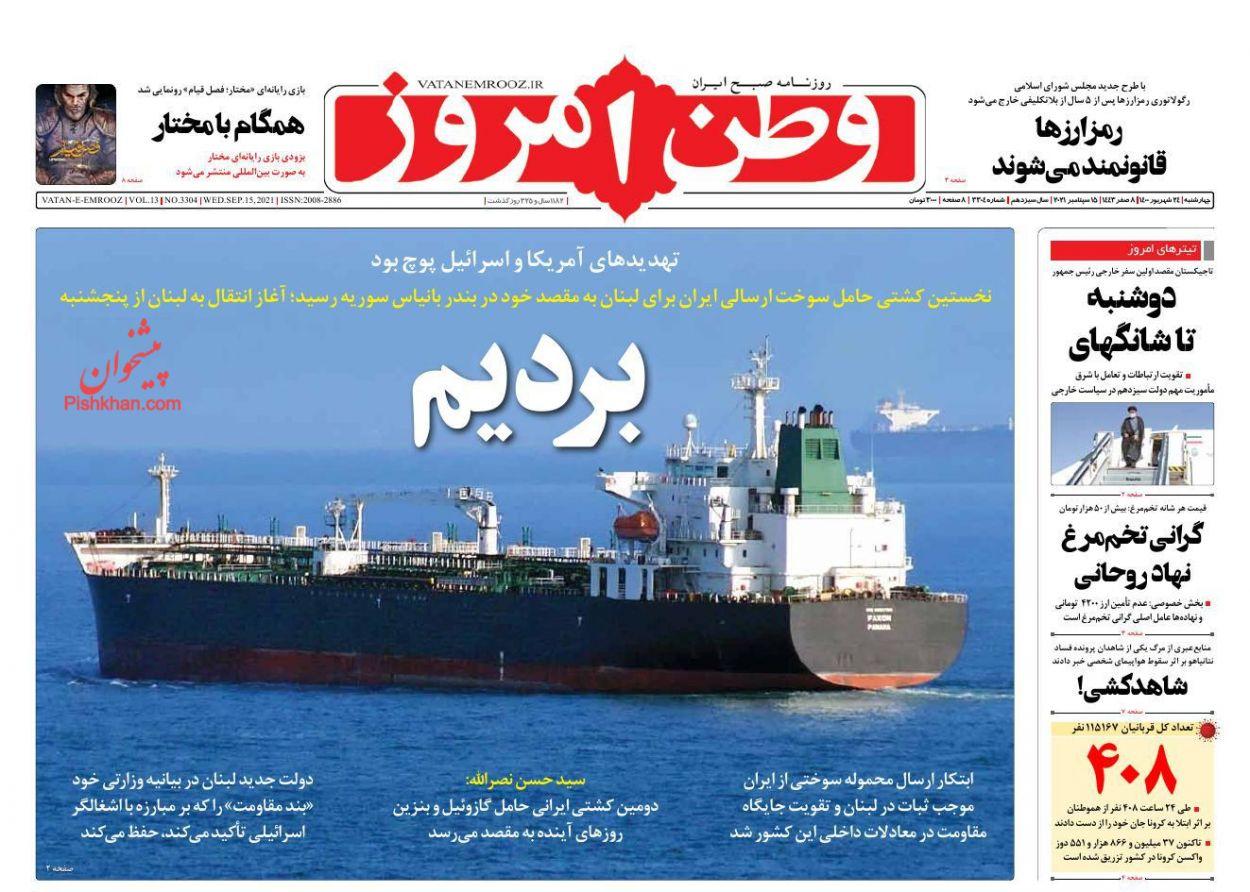 عناوین اخبار روزنامه وطن امروز در روز چهارشنبه ۲۴ شهريور