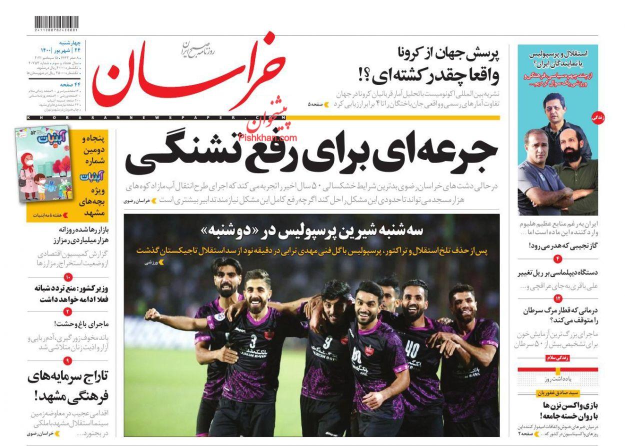 عناوین اخبار روزنامه خراسان در روز چهارشنبه ۲۴ شهريور