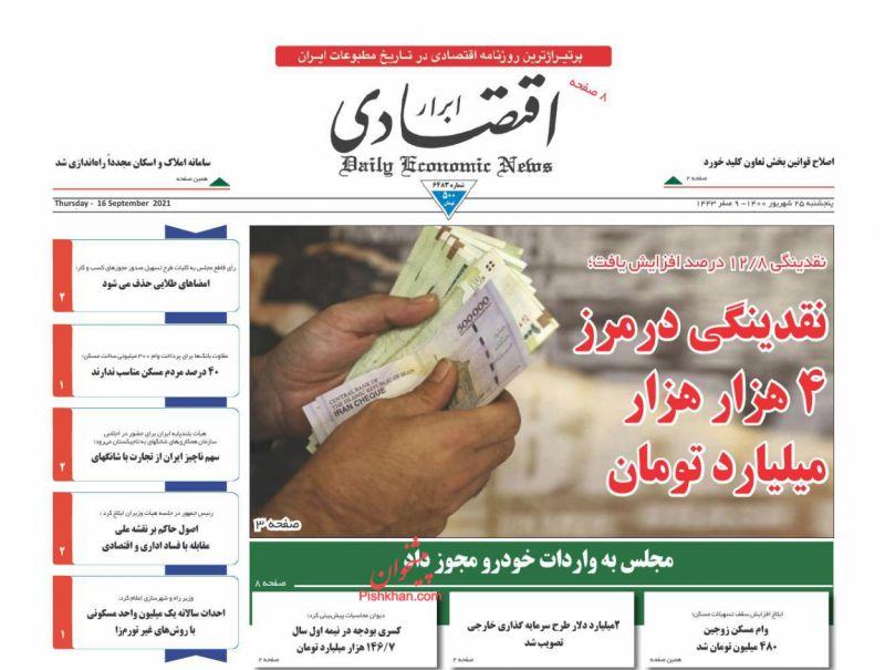 عناوین اخبار روزنامه ابرار اقتصادی در روز پنجشنبه ۲۵ شهريور