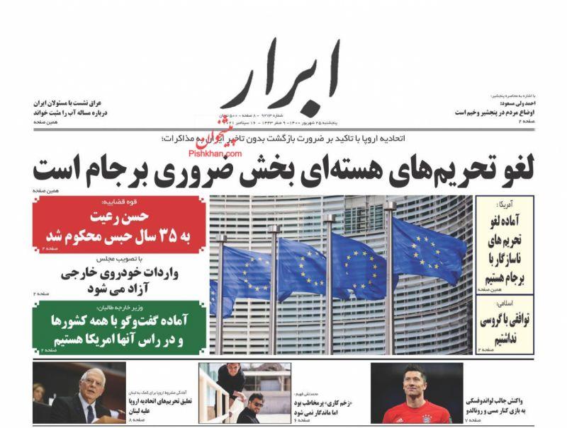 عناوین اخبار روزنامه ابرار در روز پنجشنبه ۲۵ شهريور