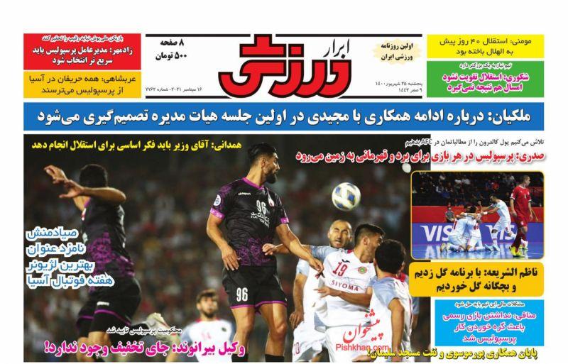 عناوین اخبار روزنامه ابرار ورزشى در روز پنجشنبه ۲۵ شهريور