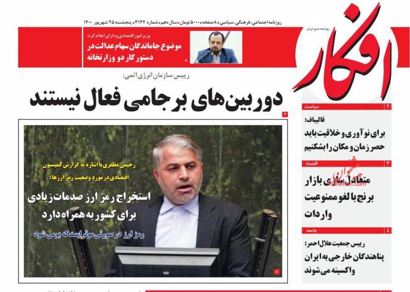 عناوین اخبار روزنامه افکار در روز پنجشنبه ۲۵ شهريور