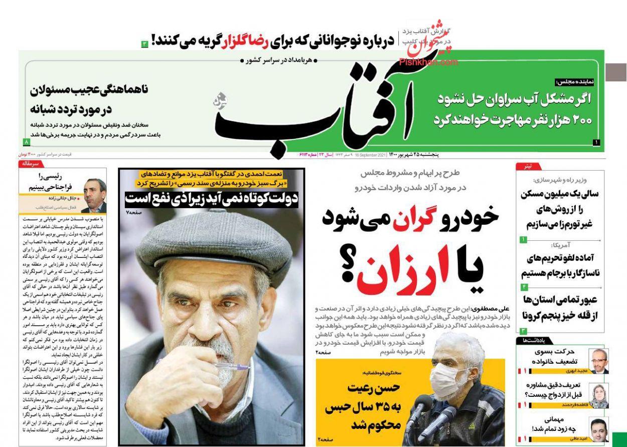 عناوین اخبار روزنامه آفتاب یزد در روز پنجشنبه ۲۵ شهريور