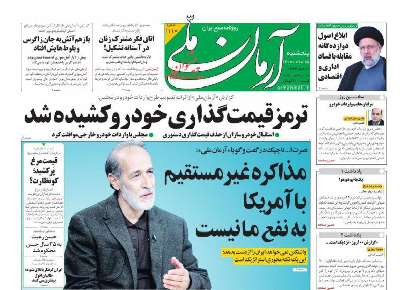 عناوین اخبار روزنامه آرمان ملی در روز پنجشنبه ۲۵ شهريور