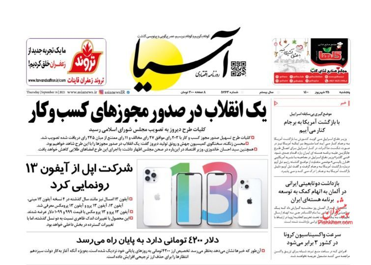 عناوین اخبار روزنامه آسیا در روز پنجشنبه ۲۵ شهريور