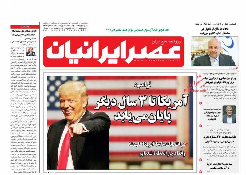 عناوین اخبار روزنامه عصر ایرانیان در روز پنجشنبه ۲۵ شهريور