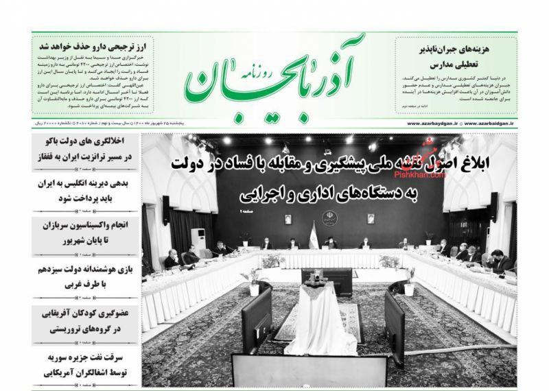 عناوین اخبار روزنامه آذربایجان در روز پنجشنبه ۲۵ شهريور