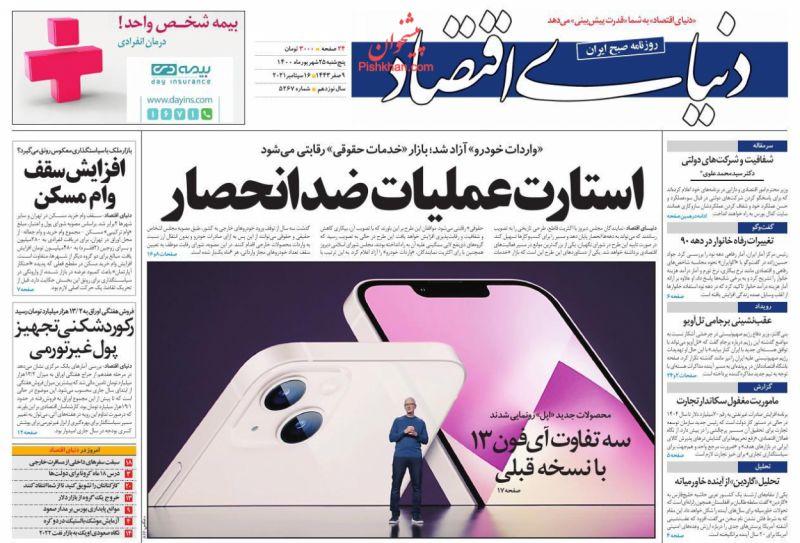 عناوین اخبار روزنامه دنیای اقتصاد در روز پنجشنبه ۲۵ شهريور