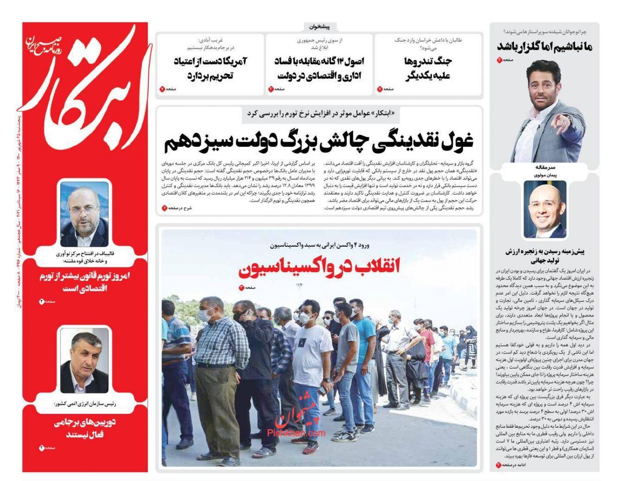 عناوین اخبار روزنامه ابتکار در روز پنجشنبه ۲۵ شهريور