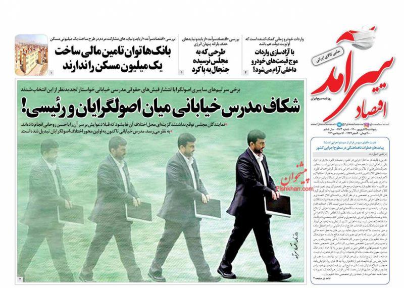 عناوین اخبار روزنامه اقتصاد سرآمد در روز پنجشنبه ۲۵ شهريور