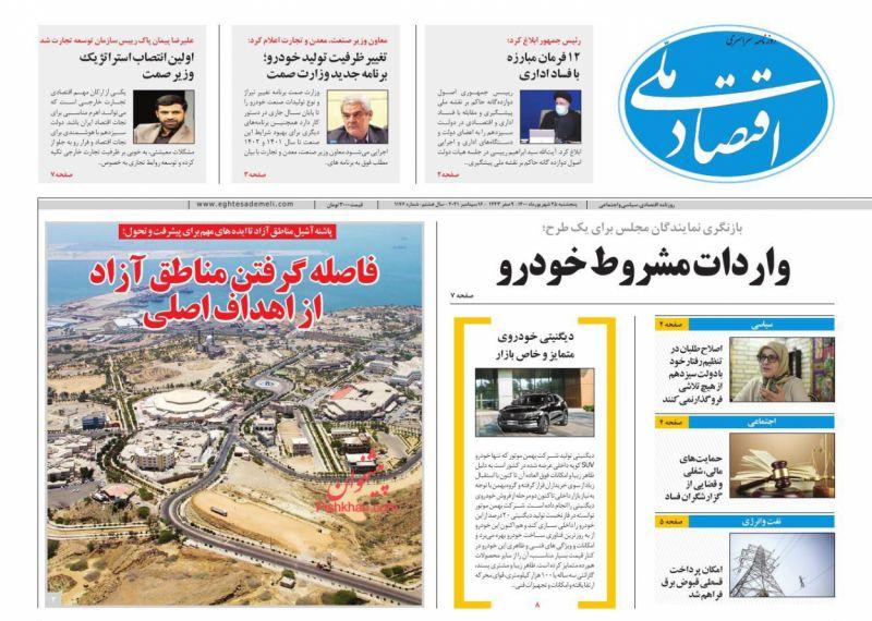 عناوین اخبار روزنامه اقتصاد ملی در روز پنجشنبه ۲۵ شهريور