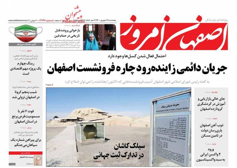 عناوین اخبار روزنامه اصفهان امروز در روز پنجشنبه ۲۵ شهريور