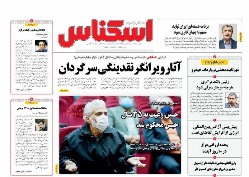 عناوین اخبار روزنامه اسکناس در روز پنجشنبه ۲۵ شهريور