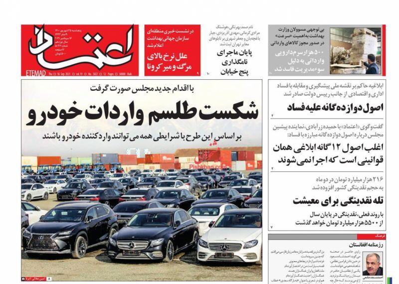 عناوین اخبار روزنامه اعتماد در روز پنجشنبه ۲۵ شهريور