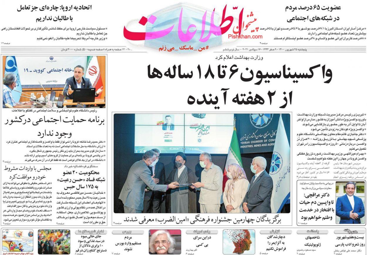 عناوین اخبار روزنامه اطلاعات در روز پنجشنبه ۲۵ شهريور