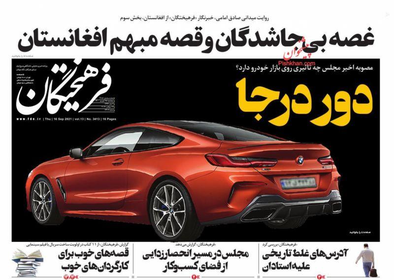 عناوین اخبار روزنامه فرهیختگان در روز پنجشنبه ۲۵ شهريور