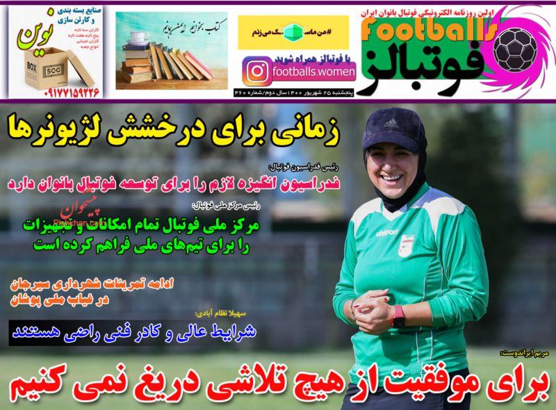 عناوین اخبار روزنامه فوتبالز در روز پنجشنبه ۲۵ شهريور