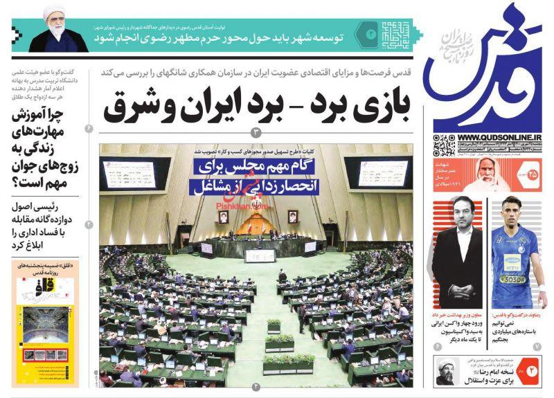 عناوین اخبار روزنامه قدس در روز پنجشنبه ۲۵ شهريور