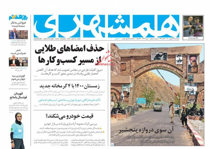 عناوین اخبار روزنامه همشهری در روز پنجشنبه ۲۵ شهريور