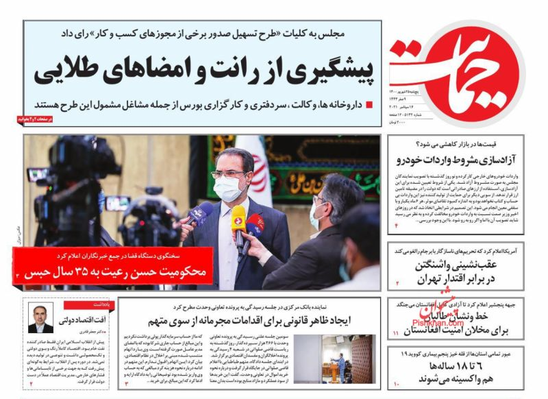 عناوین اخبار روزنامه حمایت در روز پنجشنبه ۲۵ شهريور