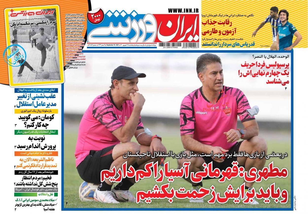 عناوین اخبار روزنامه ایران ورزشی در روز پنجشنبه ۲۵ شهريور