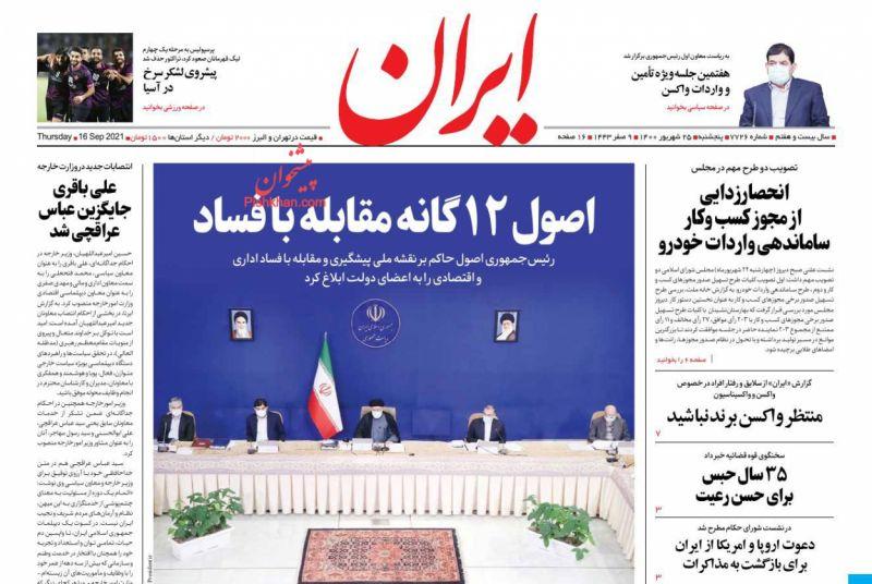 عناوین اخبار روزنامه ایران در روز پنجشنبه ۲۵ شهريور