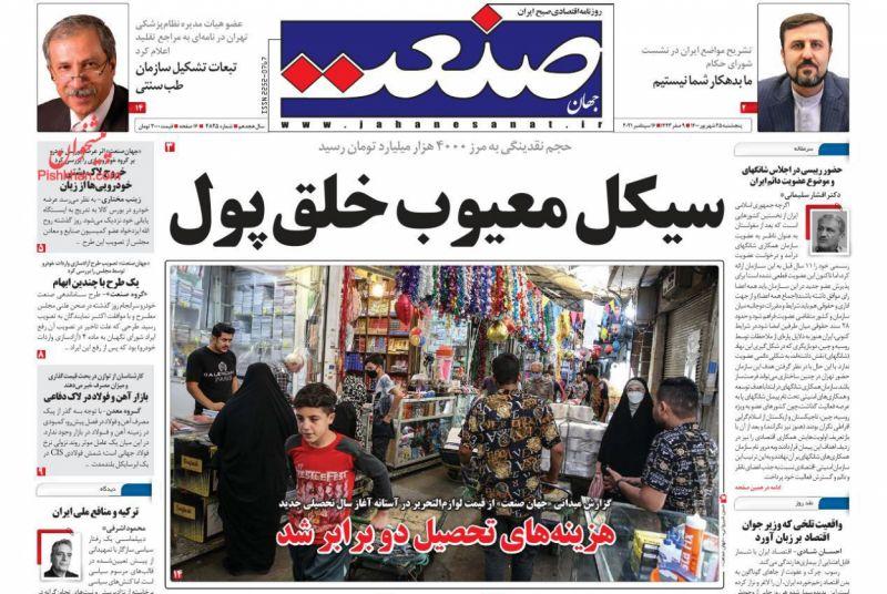 عناوین اخبار روزنامه جهان صنعت در روز پنجشنبه ۲۵ شهريور