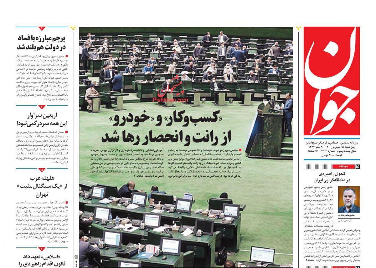 عناوین اخبار روزنامه جوان در روز پنجشنبه ۲۵ شهريور