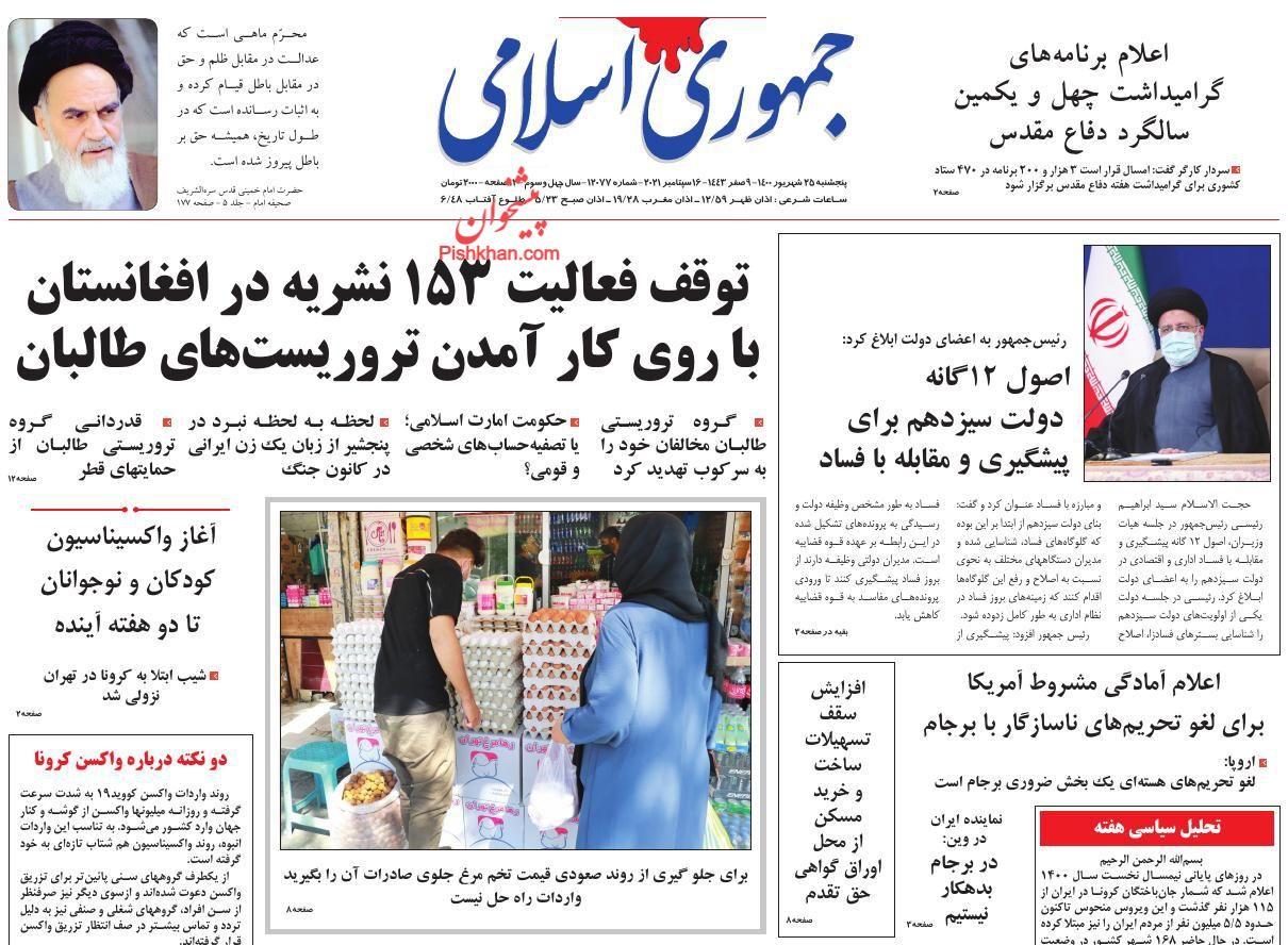عناوین اخبار روزنامه جمهوری اسلامی در روز پنجشنبه ۲۵ شهريور
