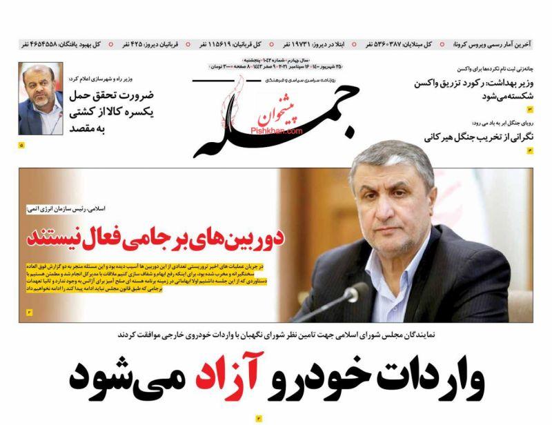 عناوین اخبار روزنامه جمله در روز پنجشنبه ۲۵ شهريور