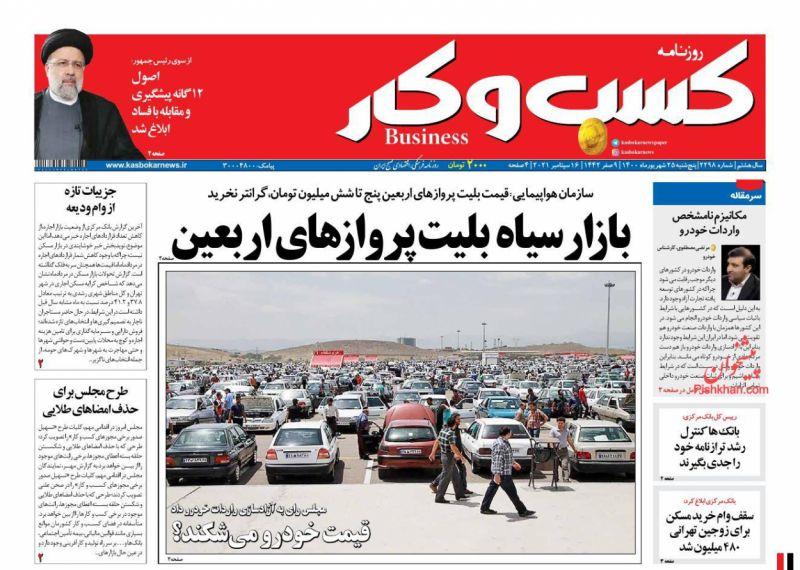 عناوین اخبار روزنامه كسب و كار در روز پنجشنبه ۲۵ شهريور