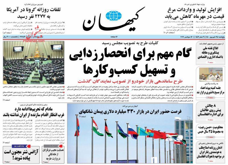 عناوین اخبار روزنامه کيهان در روز پنجشنبه ۲۵ شهريور