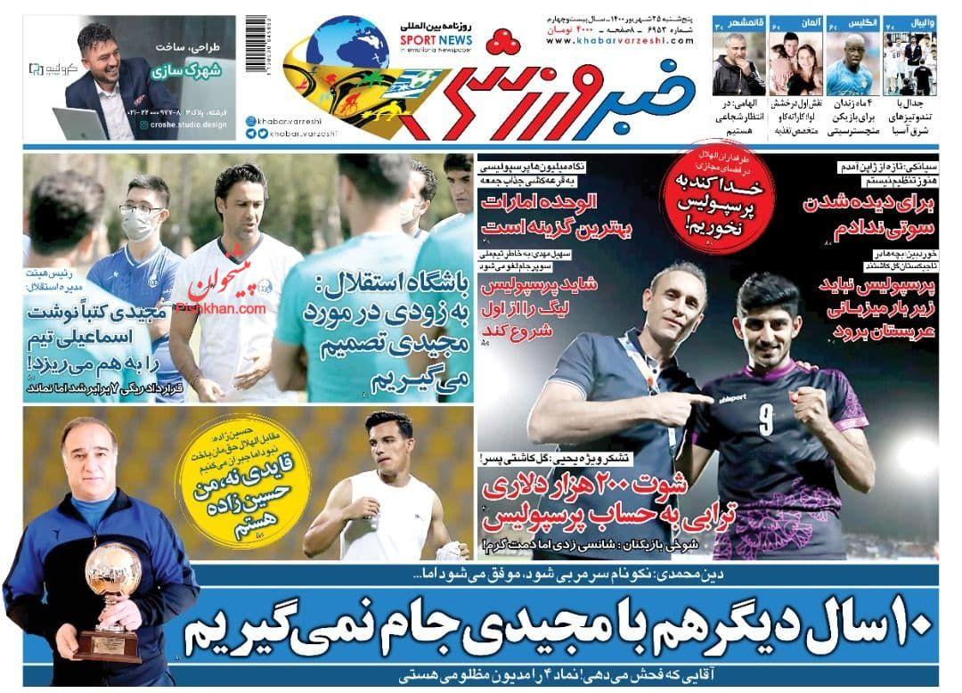 عناوین اخبار روزنامه خبر ورزشی در روز پنجشنبه ۲۵ شهريور