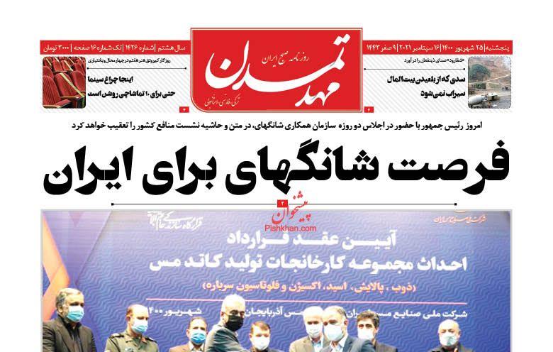 عناوین اخبار روزنامه مهد تمدن در روز پنجشنبه ۲۵ شهريور
