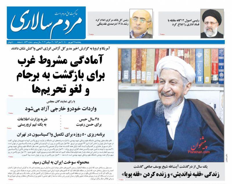 عناوین اخبار روزنامه مردم سالاری در روز پنجشنبه ۲۵ شهريور