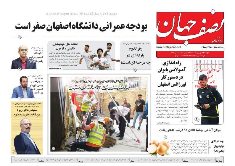 عناوین اخبار روزنامه نصف جهان در روز پنجشنبه ۲۵ شهريور