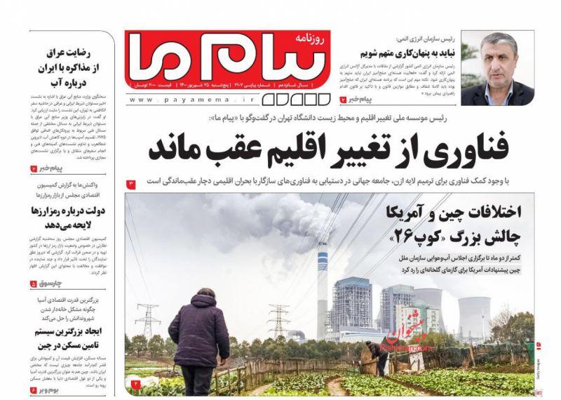 عناوین اخبار روزنامه پیام ما در روز پنجشنبه ۲۵ شهريور