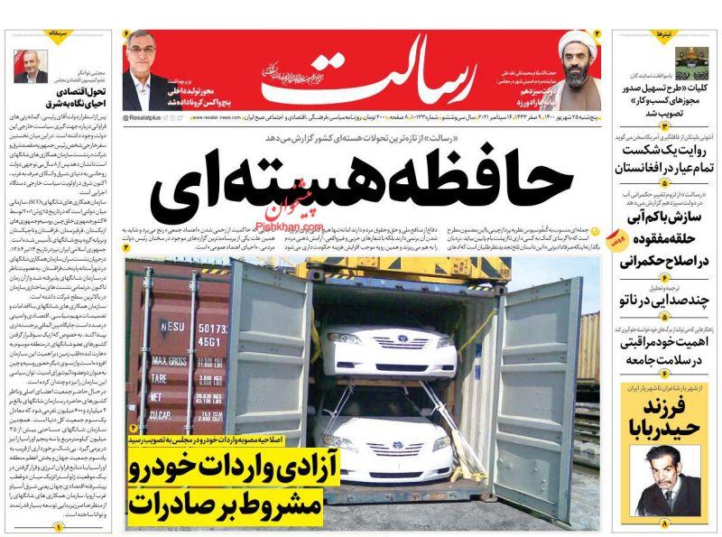 عناوین اخبار روزنامه رسالت در روز پنجشنبه ۲۵ شهريور