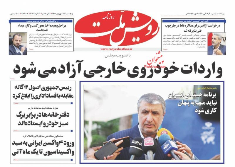 عناوین اخبار روزنامه رویش ملت در روز پنجشنبه ۲۵ شهريور