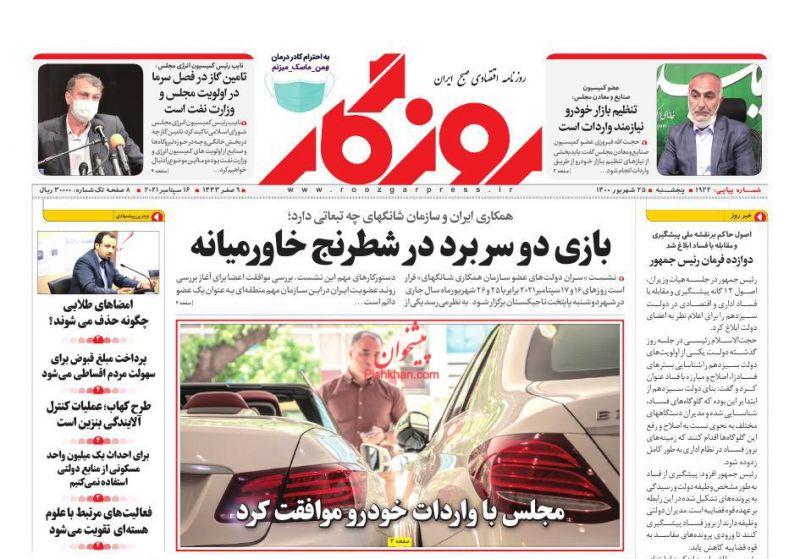 عناوین اخبار روزنامه روزگار در روز پنجشنبه ۲۵ شهريور