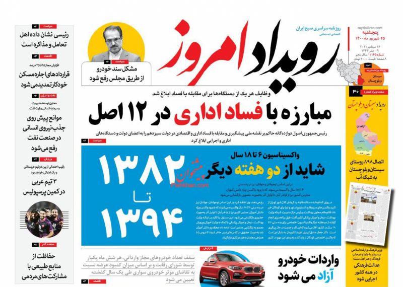 عناوین اخبار روزنامه رویداد امروز در روز پنجشنبه ۲۵ شهريور